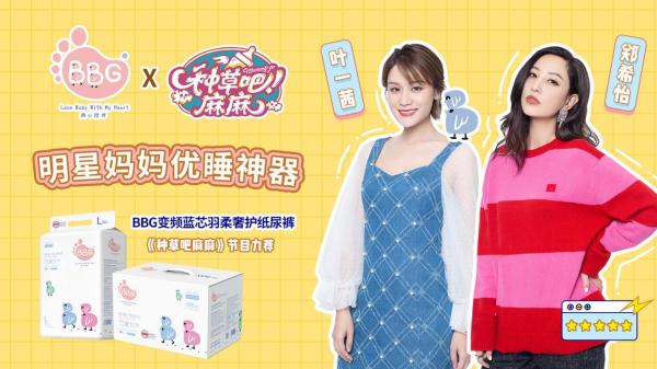 BBG纸尿裤实力亮相芒果TV,获《种草吧麻麻》明星推荐!