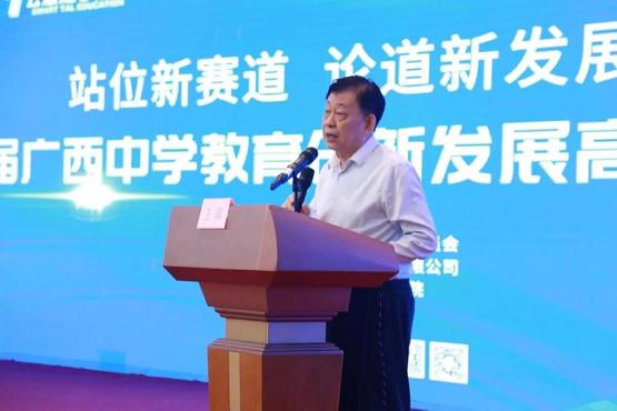 首届广西中学教育创新发展高峰论坛圆满落幕