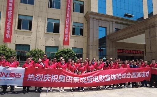 奥田集成灶2021招商会在浙江杭州顺利召开