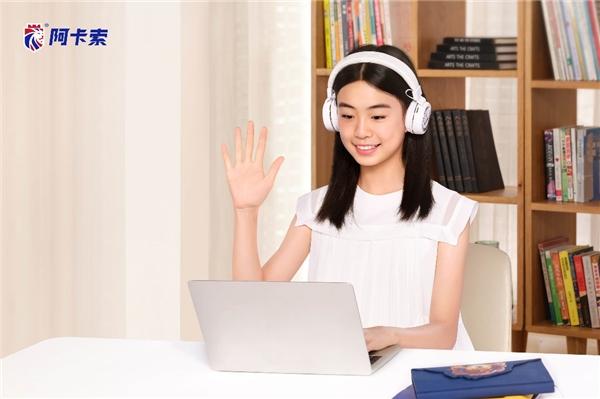 阿卡索圆梦奖学金计划,开启英语学习进阶之路