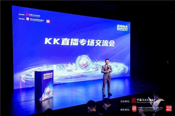 KK直播亮相2021中国直播与短视频行业峰会,分享突围和出海之路
