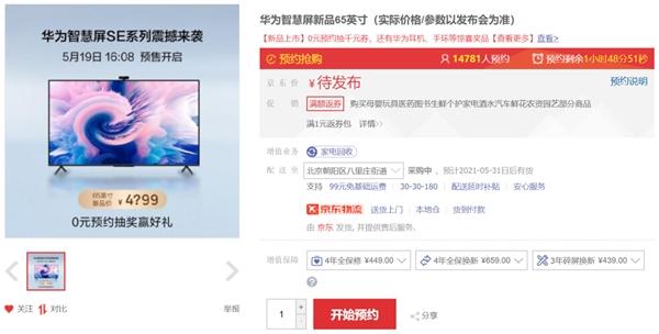 华为智慧屏SE系列新品京东家电六一开售全场景智慧生活尽在京东618