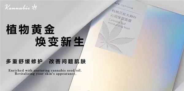 美国Hempson Biotech与杭州科纳贝丝强强合作,致力打造中国的CBD护肤品牌