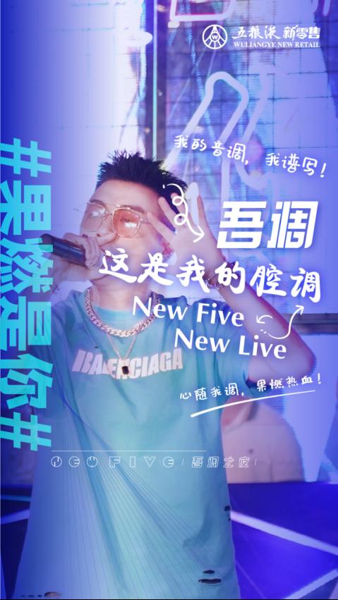 """五粮液新零售公司新品上市,""""心随吾调""""沉浸式发布会亮了!"""