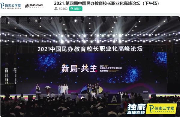 """伯索云学堂受邀出席""""2021 CPPL高峰论坛"""",引领教学OMO新方向"""