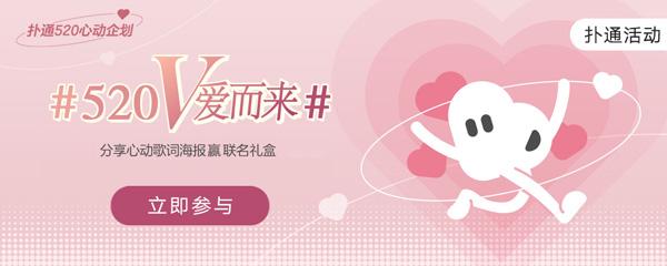 心动艺人空降宠粉、潮玩IP跨界出圈,QQ音乐扑通520心动企划浪漫收官