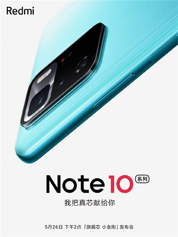 Redmi Note系列全球销量突破2亿台 新品Note10系列5月26日发布