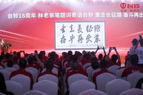 荣耀十八载,奋斗再出发:台铃红动中国万里挑战赛今日启程