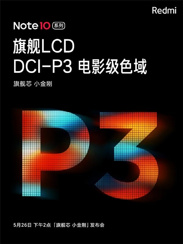 120HZ高刷、240Hz高触控、6挡变速,redmi红米Note10打造旗舰级屏幕