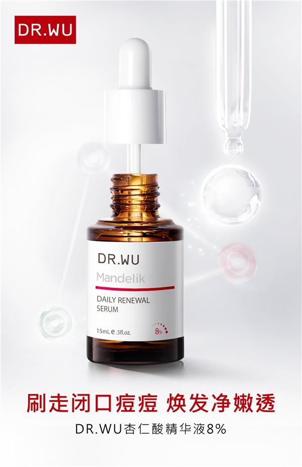DR.WU杏仁酸精华开启焕肤新体验 轻松刷出净透嫩肌肤