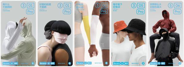 防晒黑科技助力体感新升级,蕉内凉皮强势占据防晒C位