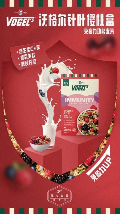 深度:Vogel's沃格尔美食持续热销折射现代生活饮食新需求