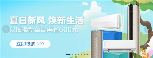 京东618预售火热开启,高端新品家电引爆预售热潮