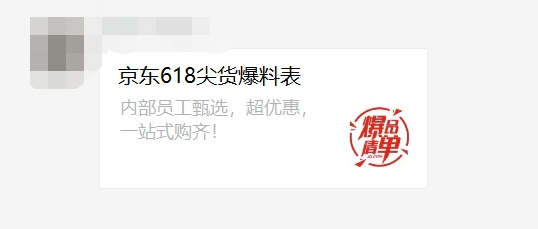 京东618选家电无从下手?这份无忧换新指南不容错过!
