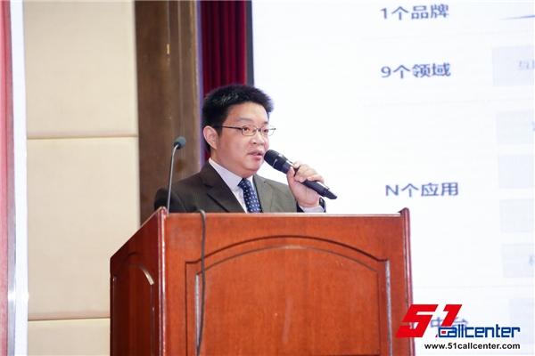 中关村科金出席中国联络中心与大数据产业高峰论坛,共探新一代客服中心发展