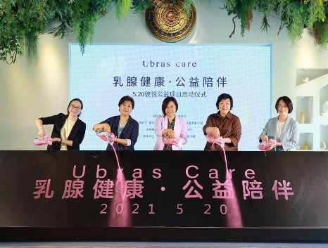 Ubras Care启动数字公益,温情陪伴乳腺癌术后女性