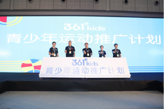 361儿童赞助世界运动会 启动青少年体育推广计划 引领青少年体育市场发展