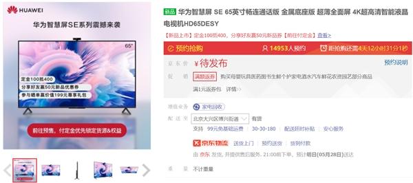 """京东618让你""""打个电视"""",华为智慧屏SE系列儿童节开售"""