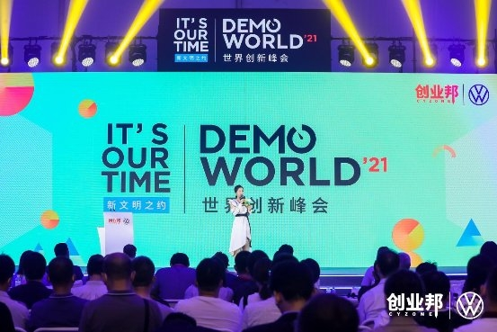 百余大企业共赴新文明之约:2021 DEMO WORLD 世界创新峰会拉开帷幕