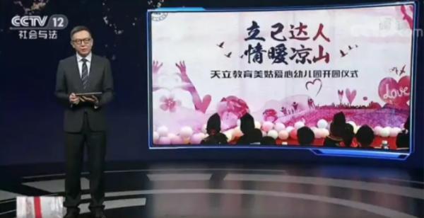 """重磅!天立教育荣膺""""万企帮万村""""精准扶贫行动先进集体!"""