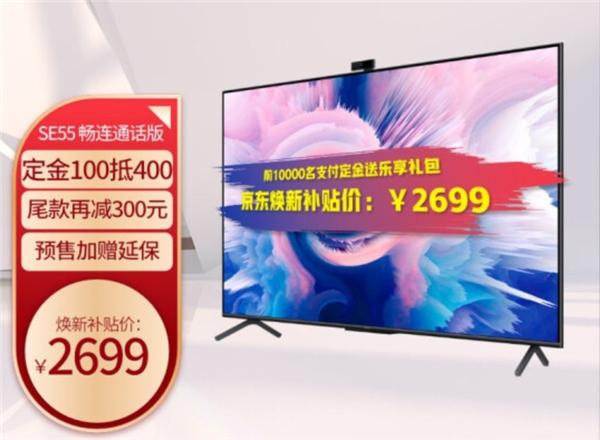 """给孩子绿色安全的观看环境,京东618""""六一""""开售华为智慧屏SE新品"""