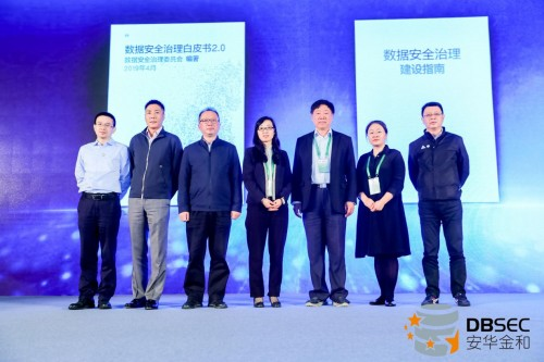 数据之光 安全未来 | 第四届中国数据安全治理高峰论坛启动报名