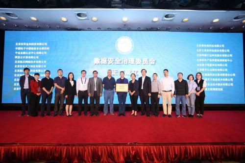 数据之光 安全未来   第四届中国数据安全治理高峰论坛启动报名