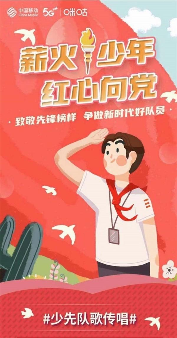 如何讲好5G数字化时代的中国红色故事?中国移动咪咕启动少年先锋队队歌项目