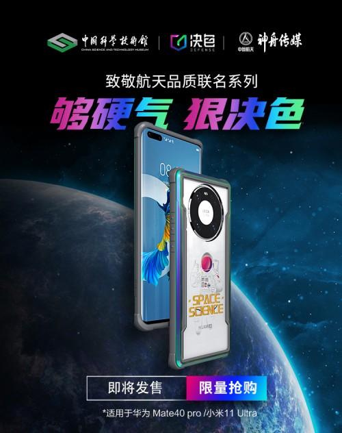 杰美特旗下品牌——决色与中国航天达成合作