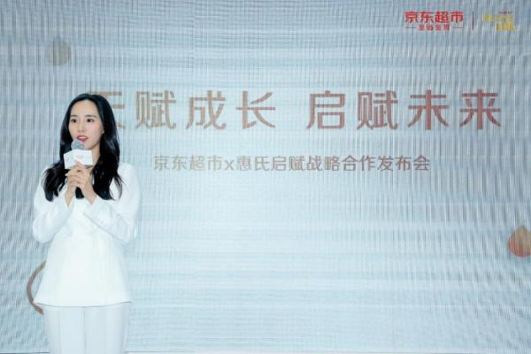 """""""天赋成长启赋未来"""" 惠氏启赋与京东超市在京签署战略协议"""