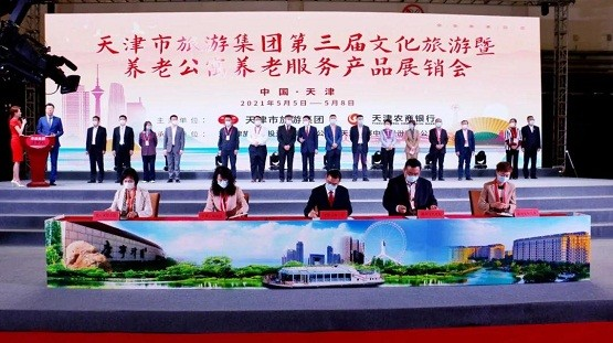 天津市旅游集团第三届文化旅游暨养老公寓养老服务产品展销会在津举办