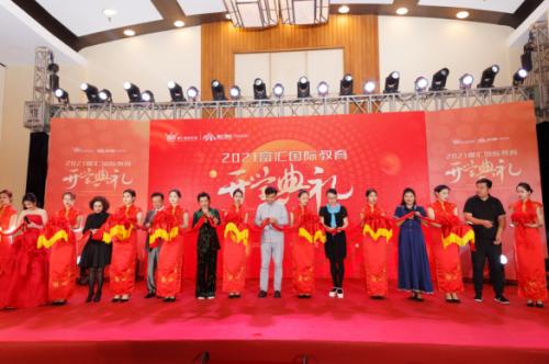 富汇国际教育开学典礼在三亚成功举办