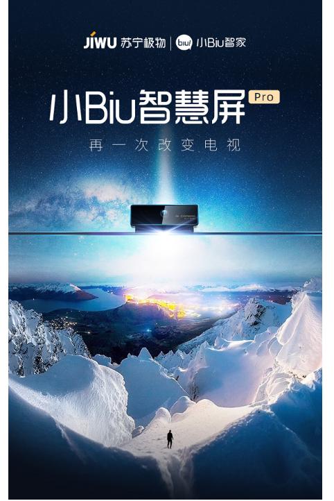 苏宁小Biu智慧屏坚定高端路线 将发力75吋+大屏产品