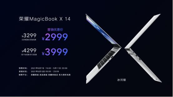 荣耀MagicBook 发布X系列,首销优惠2999元起