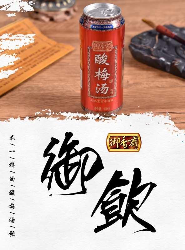 御香斋酸梅汤:夏季美味养生饮品