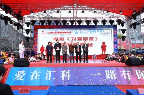 电影《为爱回家》新闻发布会在谷城举行