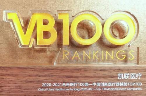 凯联医疗入选2020-2021未来医疗100强 中国创新器械榜TOP100