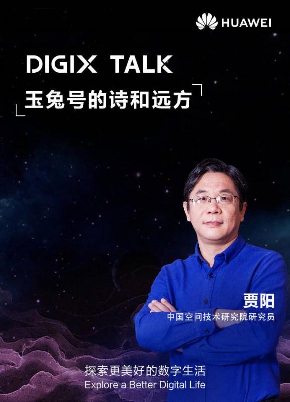 DIGIX TALK 不能错过的十场热门演讲,哪一个是你所爱?