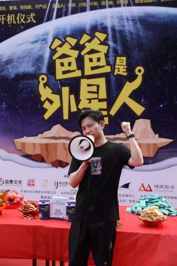电影《爸爸是外星人》正式开机,新锐导演任钊萱将带给更多惊喜!