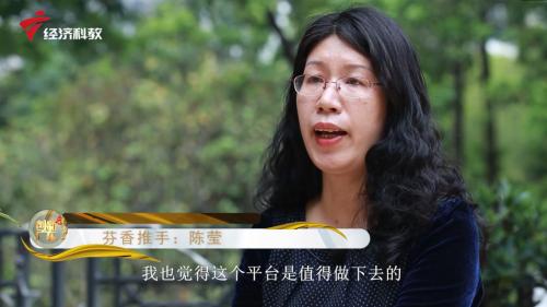 广东电视台报道芬香推手陈莹:芬香是我兼顾家庭和事业的秘诀!