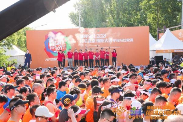 """2021""""花绘北京 悦跑大兴""""半程马拉松圆满收官"""