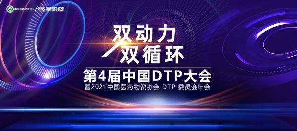 """圆心惠保出席第四届中国DTP大会 获评""""2020年度优秀DTP服务商"""""""