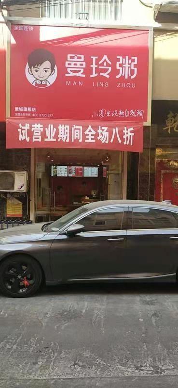 曼玲粥店:以粥之名,践行公益事业