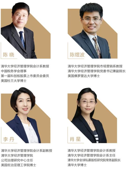 清华大学-新加坡管理大学首席财务官会计硕士双学位项目2022级招生简章