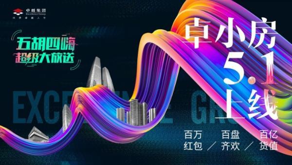 """8天40亿红5月,卓越数字化营销""""首战""""告捷"""