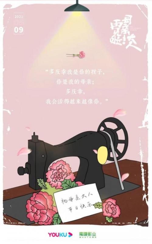 """《再见啦!母亲大人》母亲节重磅出击 """"李焕英""""后再掀亲情类影视热潮?"""