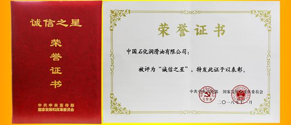 2021中国品牌日 中国石化长城润滑油荣膺润滑油行业第一品牌