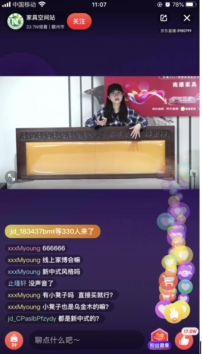 """2021""""京彩南康""""京东专场直播圆满收官,精彩不断!"""