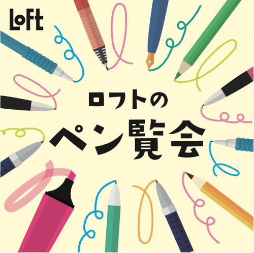 日本国民杂货店LOFT上海2号店即将来袭