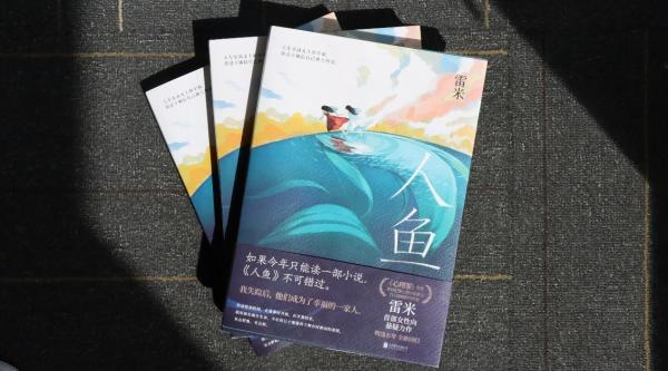 百万级畅销书作家雷米,首部关注女性成长治愈之作《人鱼》上市
